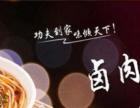 魏小宝红焖鸡米饭加盟条件加盟中餐 投资 1-5万元