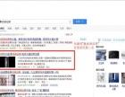 【见效付费】网站推广、百度SEO优化、关键词排名