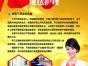 阳江黄马褂家政服务