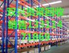 北京二手货架回收电话双兴二手货架价格货架回收