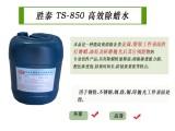 东莞胜泰高效环保除蜡水超声波无毒不伤基材去蜡剂生产制造商
