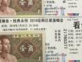 低价转让2016岳阳巨星演唱会VIP门票