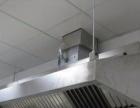 无锡饭店餐厅油烟机维修通风管道安装制作,烟罩净化器