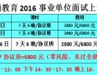 吉首政通2016湘西州事业单位面试培训较后一期
