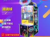 电玩城游戏机娃娃机彩票机(滴滴球)