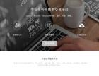 汉鼎云,外贸建站推广在线培训