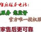 秋涛路网点-%临平三洋电视机-(各中心)%售后服务网站维修电