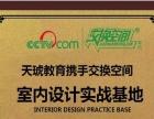 在郑州室内设计学什么?天琥教育怎么样?