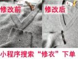 服裝修改織補洗衣無痕修復