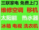 鹤壁市淇滨区格力空调售后维修电话131维0392俢3684