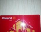低价转让沃尔玛全国通用购物卡