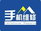 北京海淀区小米华为魅族三星苹果手机维修点