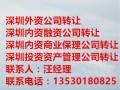 霍尔果斯金融公司注册代办p前海股权投资管理转让