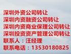 深圳非融资担保公司转让p深圳投资管理公司注册代办流程