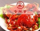 宋记香辣蟹加盟费多少钱