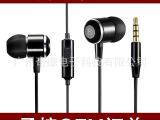 MYKIMO 品牌耳机代理批发 高端品质通用型金属入耳式耳塞 带