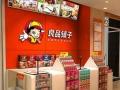 武汉良品铺子零食店限时免加盟费2017最赚钱项目