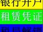 福田租赁凭证出租 提供25位房屋编码