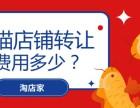 华北地区家用电器R标旗舰店多类目天猫网店出售
