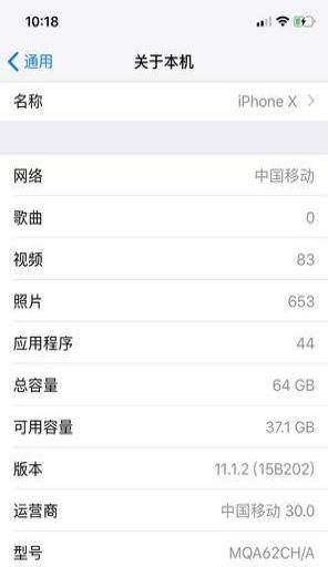 8880买的iPhone x因经济困难想换部黑7p