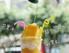 【泰芒了冷饮】加盟官网/加盟费用/项目详情