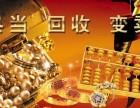 常德市最高价回收黄金珠宝首饰铂金,可上门服务