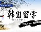 成都前程留学 韩国留学的相关介绍及特色专业