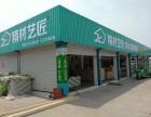 中国生态板十大品牌精材艺匠通州连锁店