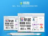 中琅领跑超市标签打印软件