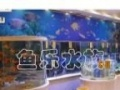 定做鱼缸 海鲜池 各种水族工程 亚克力鱼缸