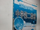 3折转让 中学第二教材高中英语总复习(江苏省)一套