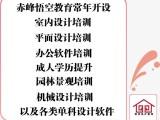 赤峰办公软件零基础学习