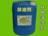 湖南金属除油清洗剂认准鑫阳环保牌免费提供样品试用