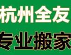 杭州搬家居民搬家学生搬家白领搬家公司厂房搬迁