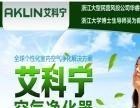艾科宁空气净化 艾科宁空气净化加盟招商
