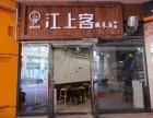 江上客酸菜鱼米饭加盟费多少 青岛江上客酸菜鱼怎么样加盟