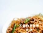 想加盟四川冷串串,韩国铁板豆腐,川湘菜进,