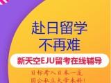 新天空EJU留考在线辅导 目标考入日本国公私立大学本科