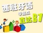 上海西班牙语培训业余班 课堂是讲师课外是朋友