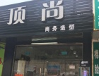柳北胜利小区美发店转让