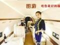 机票加盟中国唯一连锁机票加盟品牌免费培训