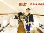 机票加盟中国**连锁机票加盟品牌免费培训