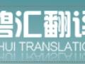 上海西班牙文翻译公司021-51877371
