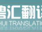 上海克罗地亚文翻译公司