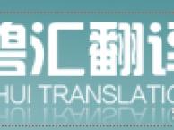 上海口语翻译公司