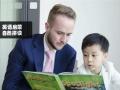 全外教私人定制语言课程,适合幼少儿,青少年,成人