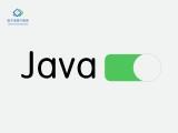 黑龙江哈尔滨Java开发 语言搭建课程