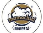 蘑蘑其朵怎么加盟 momochitl美式爆米花加盟費多少