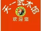 南阳市天一武术馆招生中!