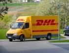 宣城市DHL留学资料 文件 衣服 食品邮寄